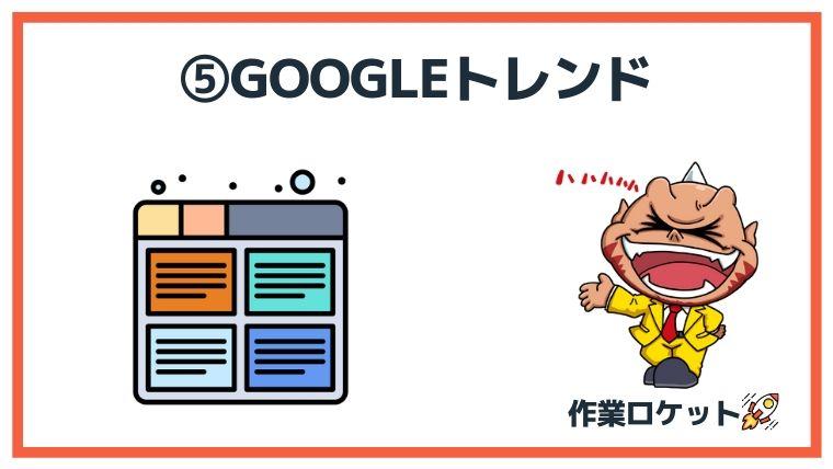 アフィリエイトキーワード選定ツール⑤:Googleトレンド