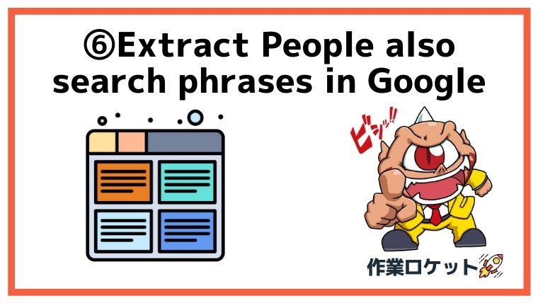アフィリエイトキーワード選定ツール⑥:Extract People also search phrases in Google