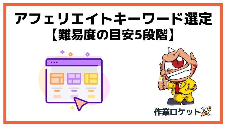 アフィリエイトキーワード選定【難易度の目安5段階】