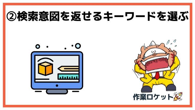 アフィリエイトキーワード選びのコツ②:検索意図を返せるキーワードを選ぶ