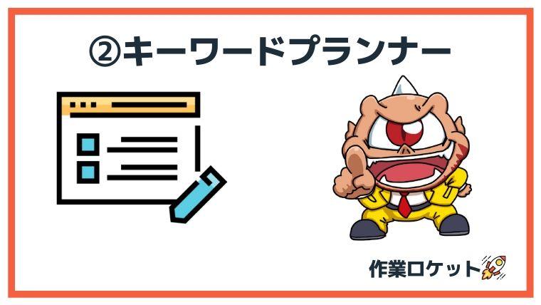 アフィリエイトキーワード選定ツール②:キーワードプランナー