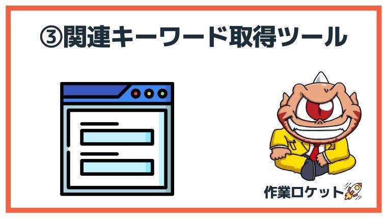 アフィリエイトキーワード選定ツール③:関連キーワード取得ツール
