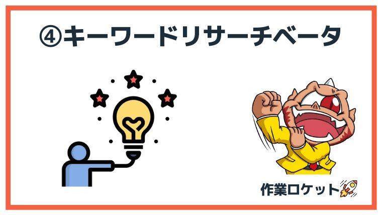 アフィリエイトキーワード選定ツール④:キーワードリサーチべータ