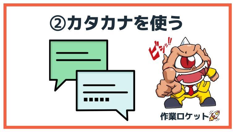 ブログタイトルの具体例一覧【カタカナを使う】