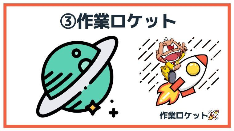 ブログヘッダーデザイン例③:作業ロケット