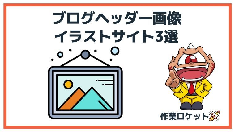 ブログヘッダー画像に使えるイラストサイト3選