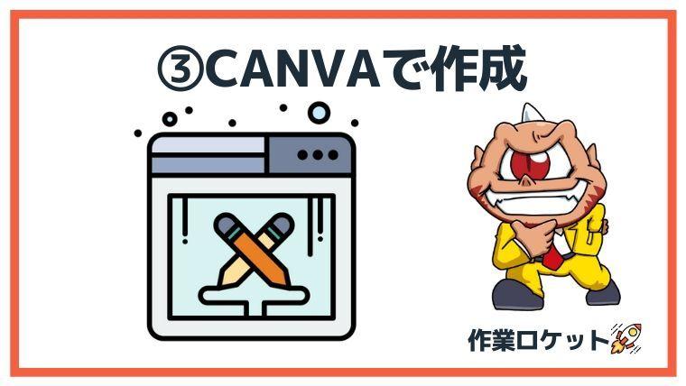 ブログヘッダー作成③:canvaで作成