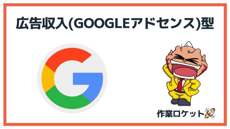 広告収入(Googleアドセンス)型のブログで稼ぐ仕組み