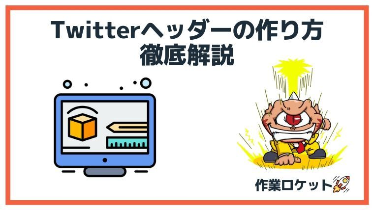 Twitterヘッダーの作り方を初心者向けに徹底解説【アプリで簡単に出来る】
