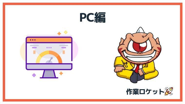 ヘッダー画像の変更方法3ステップ【PC編】