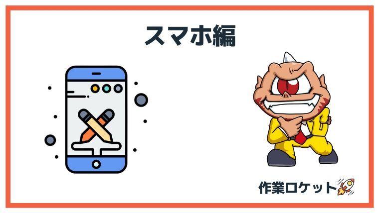 ヘッダー画像の変更方法3ステップ【スマホ編】