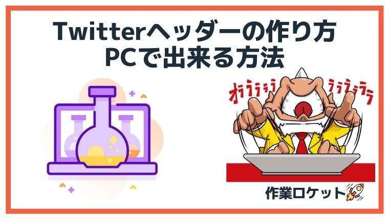 Twitterヘッダー作り方【PCで出来る方法】