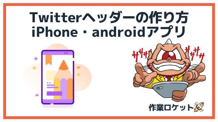 Twitterヘッダー作り方【iPhone・androidアプリで出来る方法】