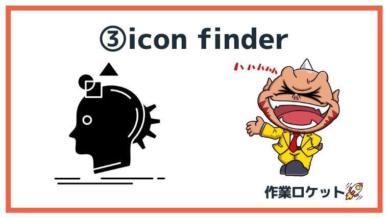 ヘッダー作成に使えるフリー素材サイト③icon finder