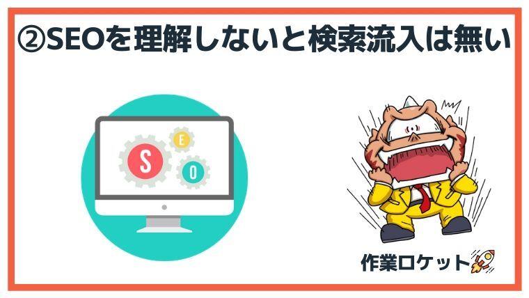 ブログのデメリット②:seoを理解しないと検索流入は無い