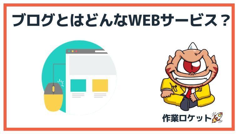 ブログとはどんなwebサービスか?