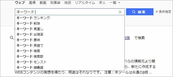 アフィリエイトキーワード選定ツール⑦:Yahoo!Japan虫眼鏡