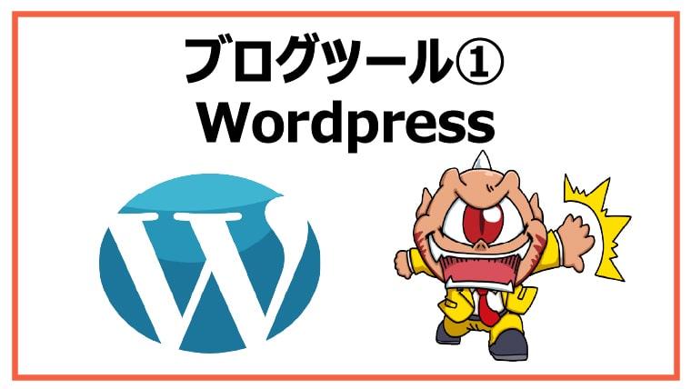ブログツール①:Wordpress