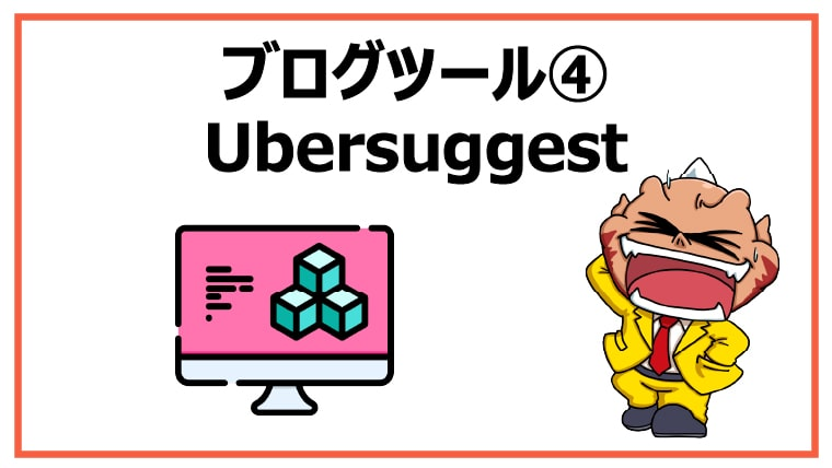 ブログツール④:Ubersuggest