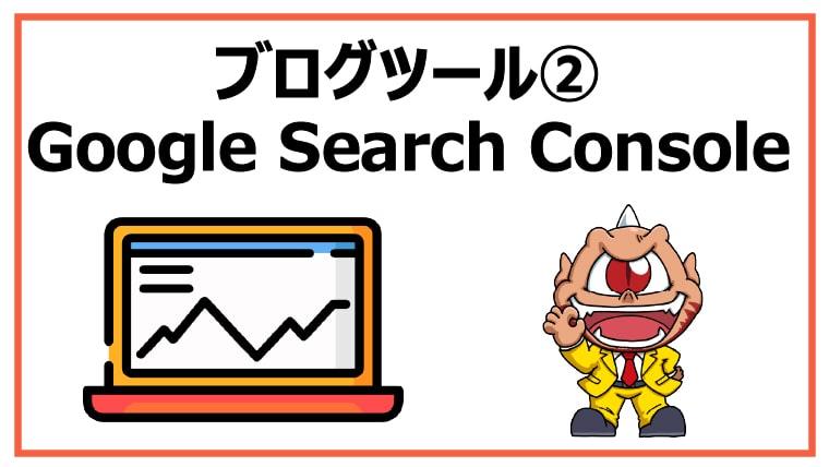 ブログツール②:Google Search Console