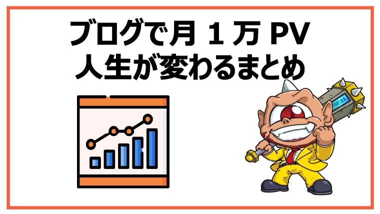 ブログで月1万PVを達成すると人生が変わる【まとめ】