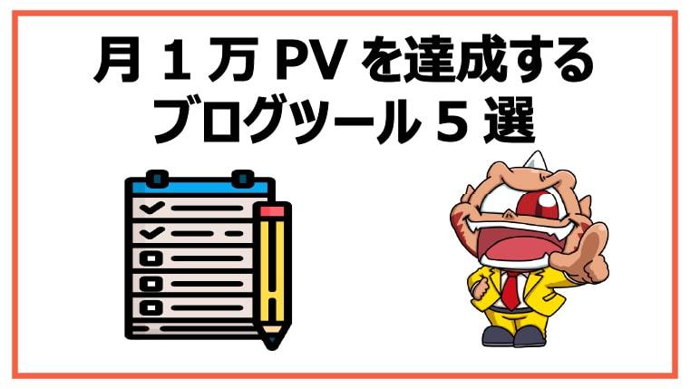 月1万PVを達成するために必要なブログツール5選