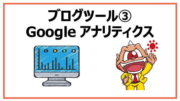 ブログツール③:Googleアナリティクス