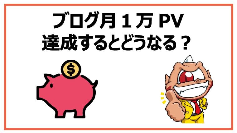 ブログで月1万PVを達成するとどうなるか?