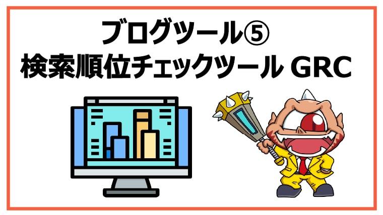 ブログツール⑤:検索順位チェックツールGRC