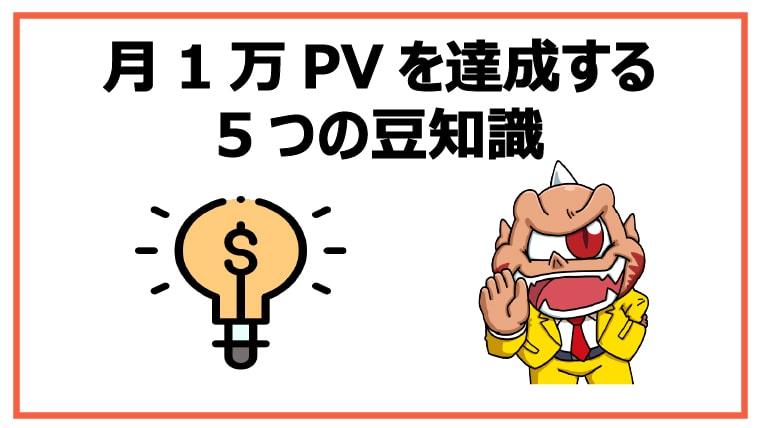 ブログで月1万PVを達成する為の5つの豆知識
