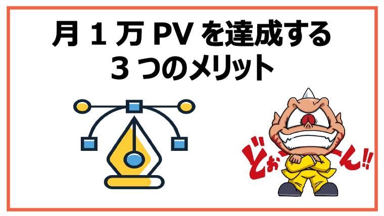 月1万PVを達成する3つのメリット