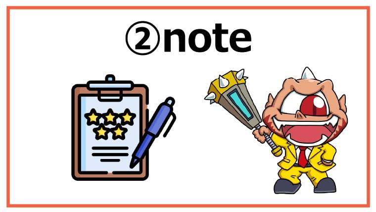 ブログとnoteの使い分け②:note
