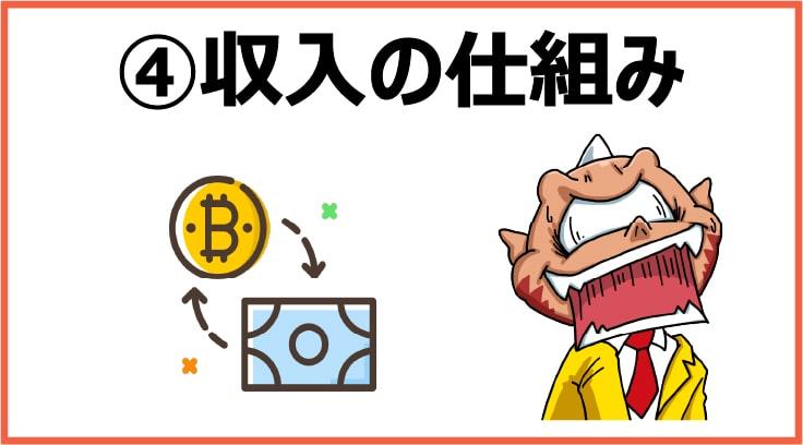 ブログとnoteの違い④:収入の仕組み