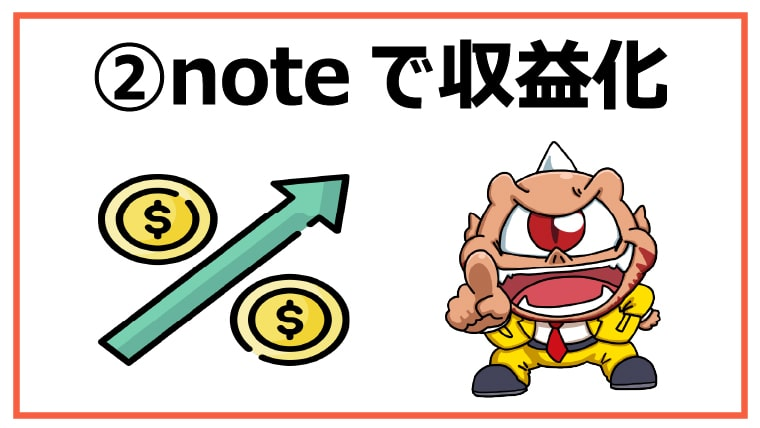 noteで収益化する方法