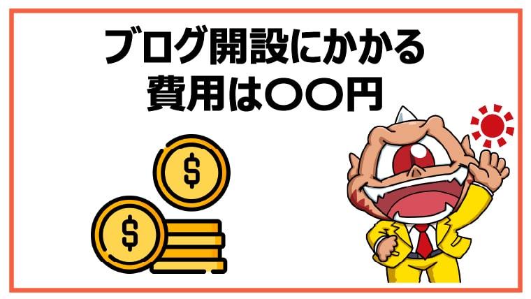 ブログ開設にかかる費用は〇〇円【初期費用はかなり安い】