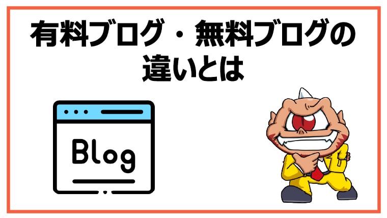 有料ブログ、無料ブログの違いとは