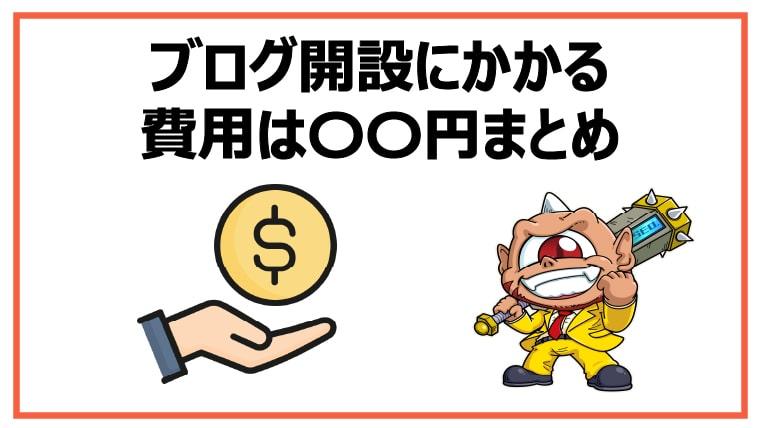 ブログ開設にかかる費用は〇〇円まとめ【ぶっちゃけ安い】