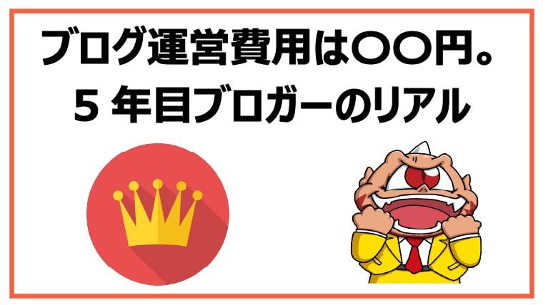 ブログ開設費用は〇〇円。5年目ブロガーのリアルな開設費用