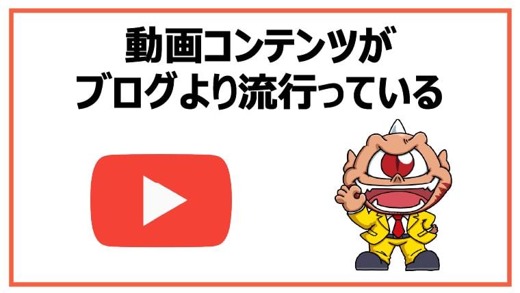 動画コンテンツ(YouTube等)がブログより流行っている