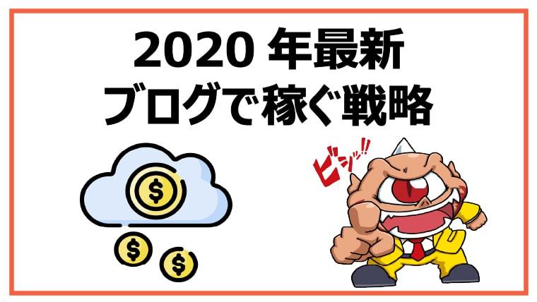 2020年最新のブログで稼ぐ戦略【時代遅れになりたくない】
