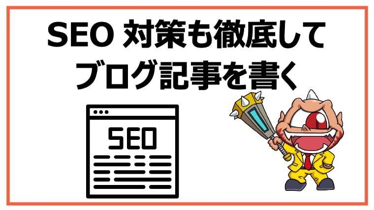 SEO対策も徹底してブログ記事を書く
