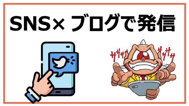 SNS×ブログで発信する