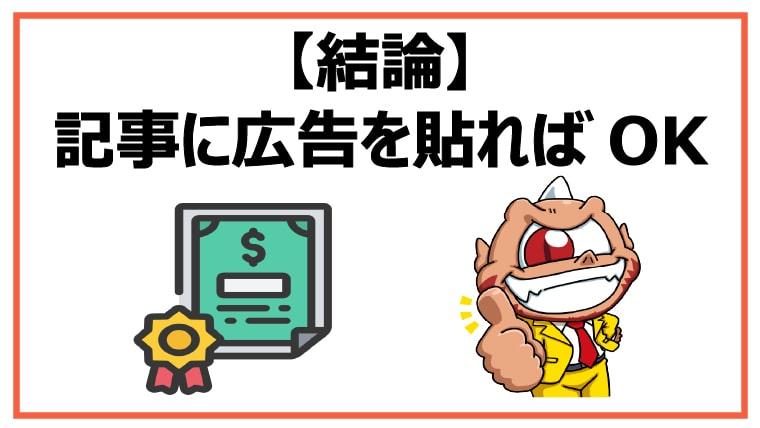 【結論】ブログでお小遣い稼ぐには記事に広告を貼ればOK