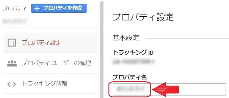 ③Googleアナリティクスのブログタイトル変更