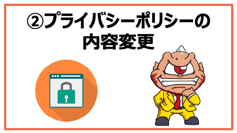 ②プライバシーポリシーの内容変更
