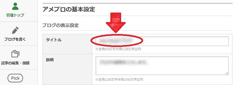 アメーバブログでのブログタイトル変更方法