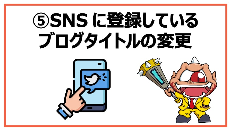⑤SNSに登録しているブログタイトルの変更