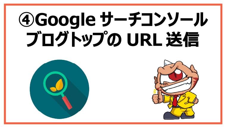 ④Googleサーチコンソール のURL検査からブログトップページのURL送信