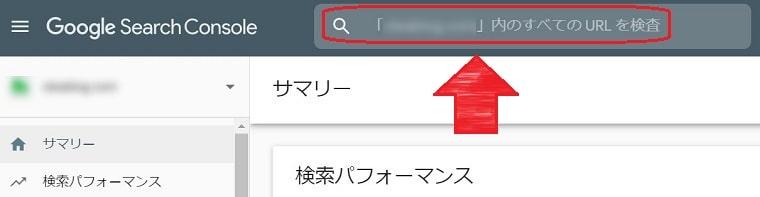 ④Googleサーチコンソール のURL検査からURL送信