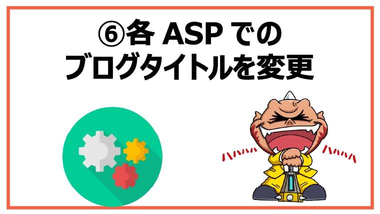 ⑥各ASPでのブログタイトルを変更